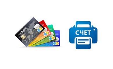 Оплата банковской картой онлайн или банковский счет