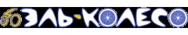Эль-Колесо — Магазин электротранспорта